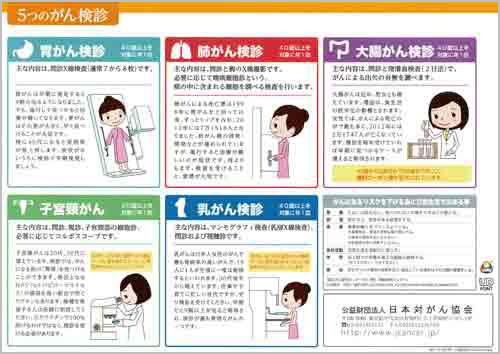 14がん検診リーフレットPDF-対がん協会-2