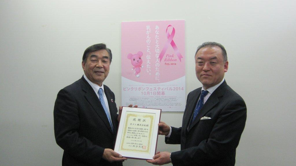 ホクト・小松茂樹専務取締役(左)へ感謝状贈呈
